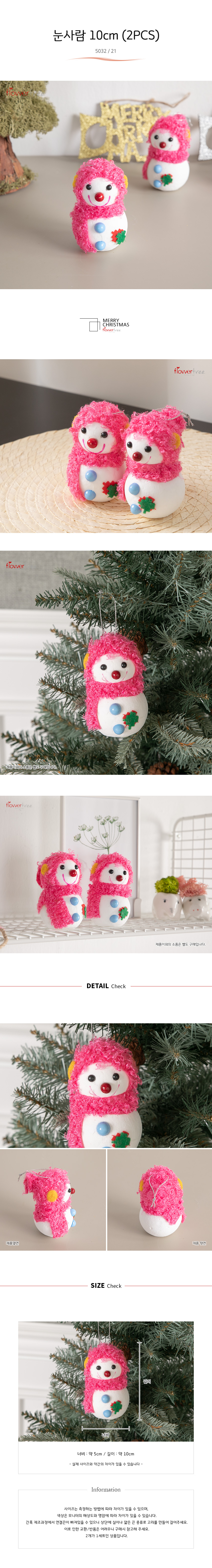 눈사람 10cm(2개) [트리] - 플라워트리, 1,000원, 장식품, 크리스마스소품