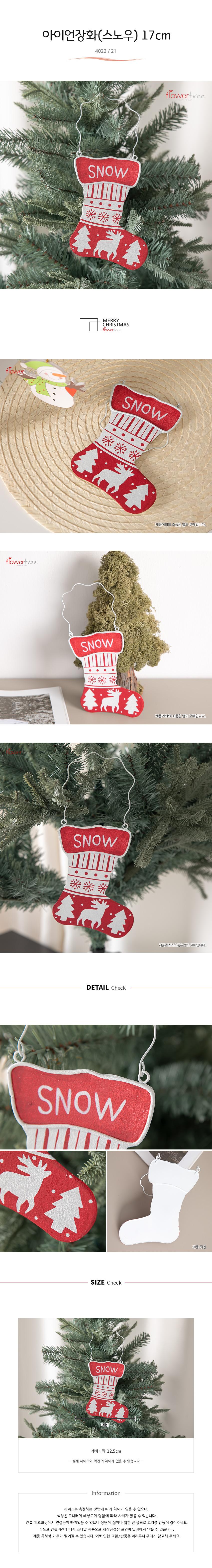 아이언장화(스노우)17cm 크리스마스 장식 소품 TROMCG - 플라워트리, 2,400원, 장식품, 크리스마스소품