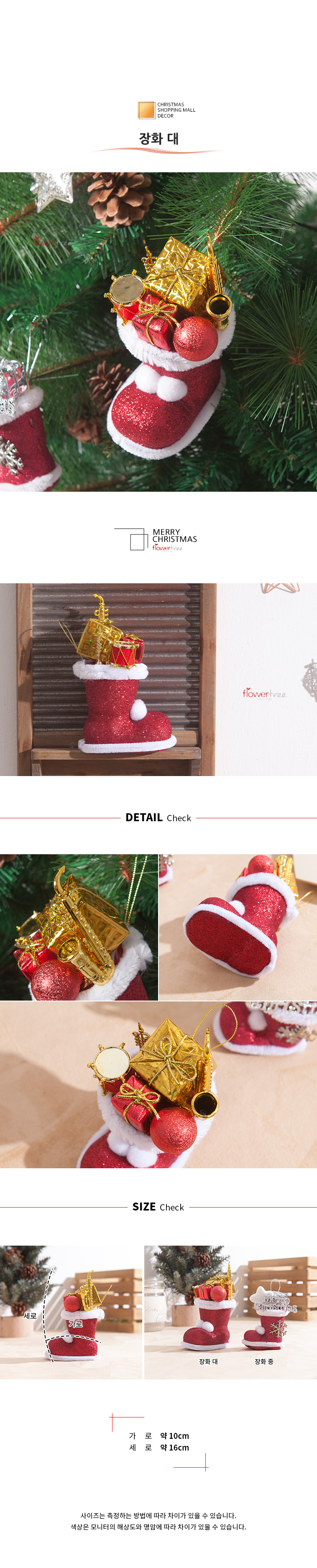 장화 대 16cm 크리스마스 장식 소품 TROMCG - 플라워트리, 2,200원, 장식품, 크리스마스소품