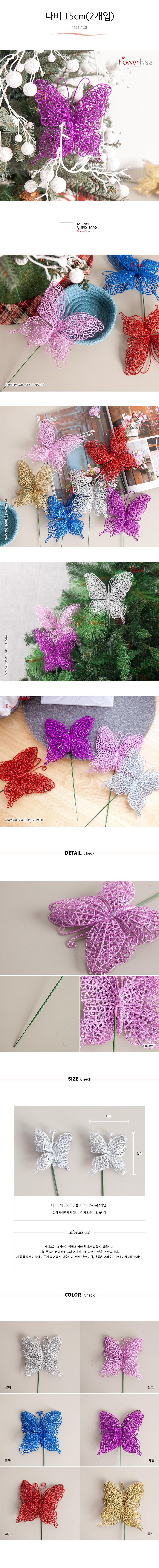 나비 15cm(2PCS) 트리 크리스마스 장식 소품 TROMCG - 플라워트리, 1,400원, 장식품, 크리스마스소품