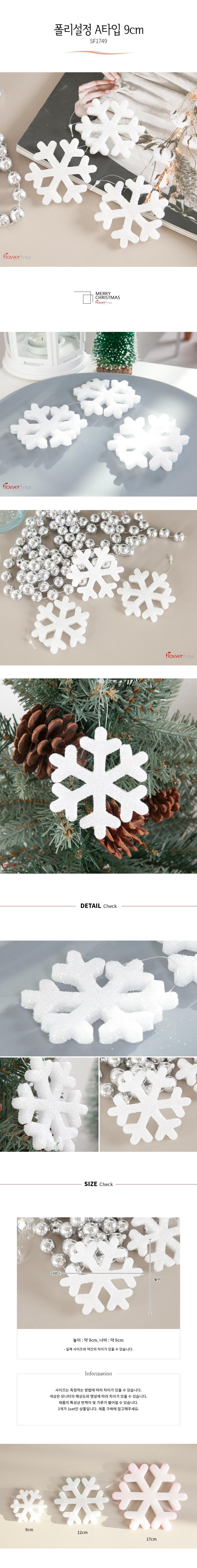 폴리설정A 9cm(3개입) [트리] - 플라워트리, 700원, 장식품, 크리스마스소품