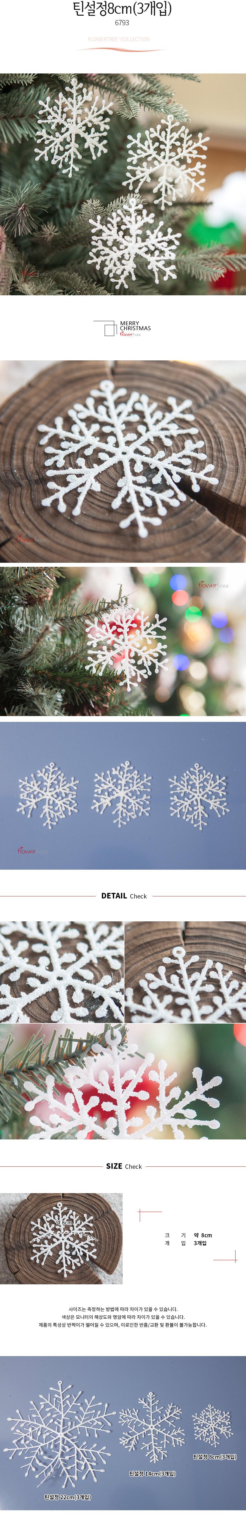 틴설정 8cm (3개입) [트리] - 플라워트리, 400원, 장식품, 크리스마스소품