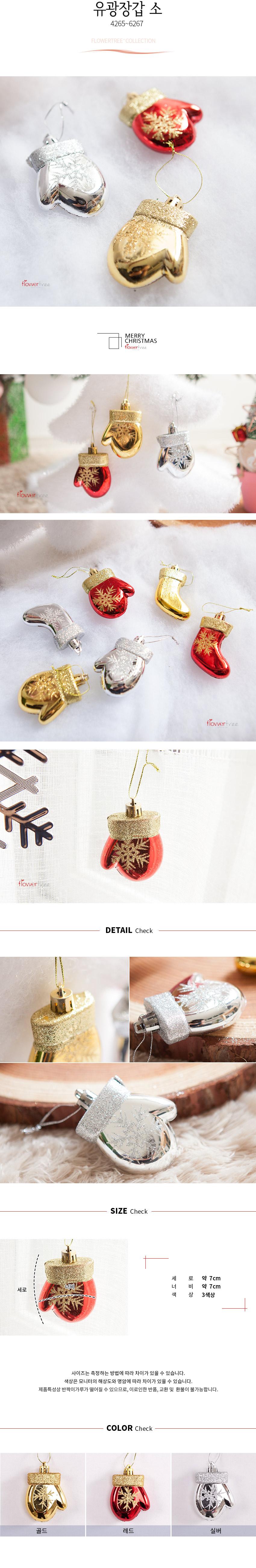 유광장갑 소 [트리] - 플라워트리, 800원, 장식품, 크리스마스소품
