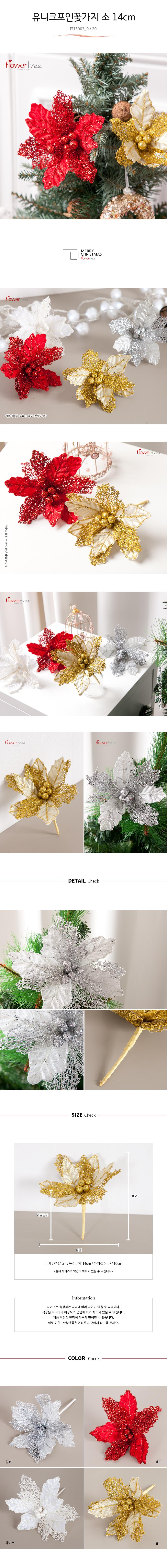 유니크포인꽃가지 소 [트리] - 플라워트리, 2,100원, 장식품, 크리스마스소품