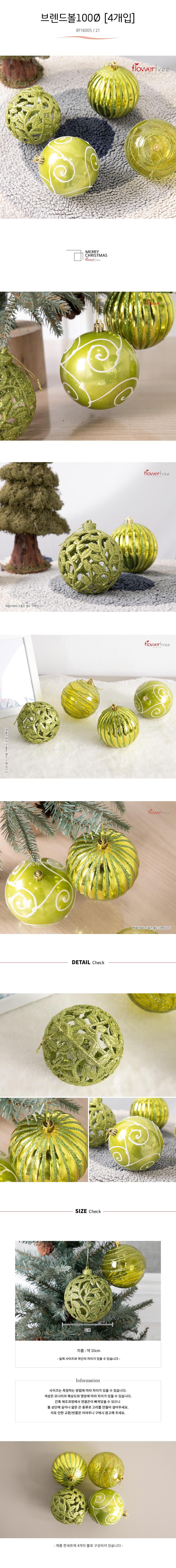 브렌드볼 100mm (4개입) 트리 크리스마스 장식TRBALC - 플라워트리, 7,200원, 장식품, 크리스마스소품