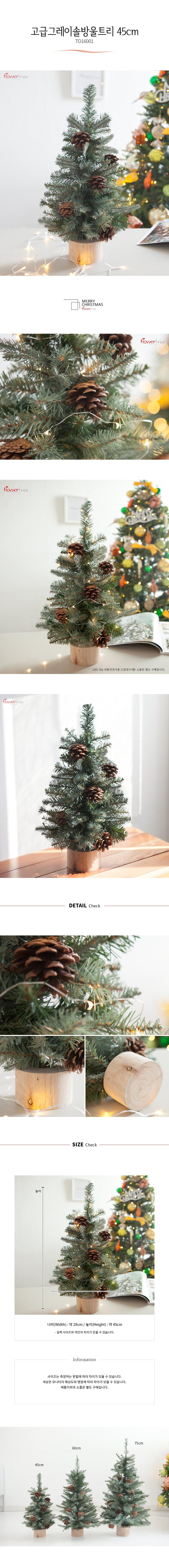 고급그레이솔방울트리 45cm 트리 크리스마스 TRHMES - 플라워트리, 13,800원, 트리, 미니트리
