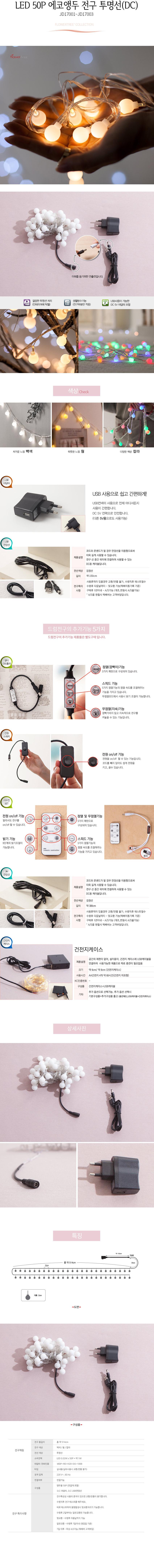멀티LED 50P 에코앵두 전구 투명선(USB+콘센트형) [트리] - 플라워트리, 12,600원, 조명, 트리조명