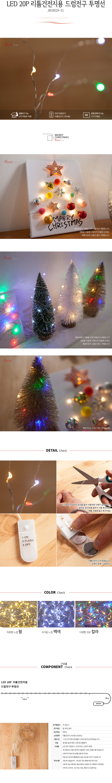 LED 20P 리튬건전지용 드럼전구 투명선_M(리튬건전지포함) [트리] - 플라워트리, 3,900원, 도마, 도마