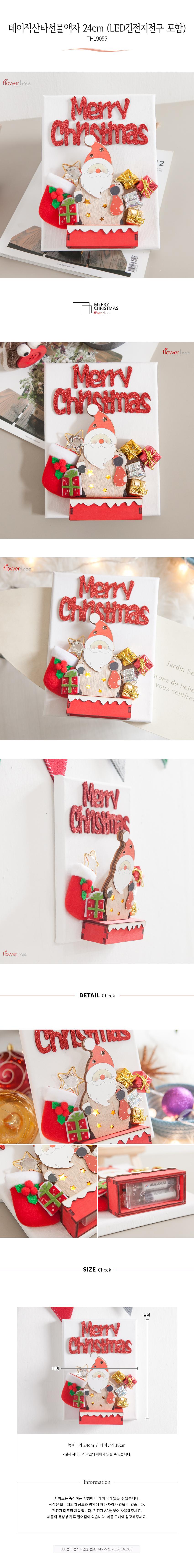 베이직산타선물액자 24cmP 크리스마스 장식 TRFAHM - 플라워트리, 19,800원, 장식품, 크리스마스소품