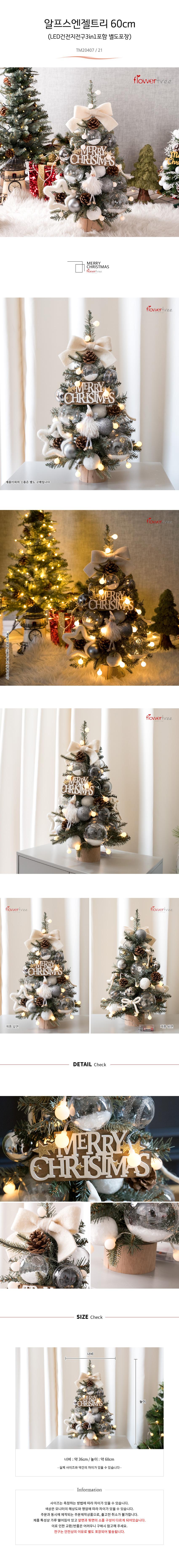 LED알프스엔젤트리 60cmP 크리스마스 장식 TRHMES 78,600원-플라워트리인테리어, 크리스마스, 트리, 미니트리바보사랑 LED알프스엔젤트리 60cmP 크리스마스 장식 TRHMES 78,600원-플라워트리인테리어, 크리스마스, 트리, 미니트리바보사랑